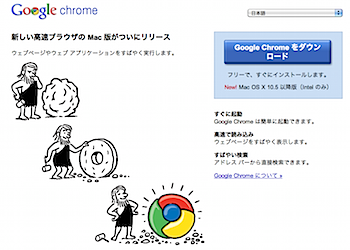 「Google Chrome 5」Mac版リリース