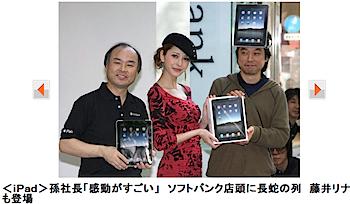 「iPad」発売開始! ソフトバンク表参道の先頭にいたのは @KazMiu だった!