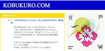 「コブクロ」40万枚限定のカバーアルバムを発売