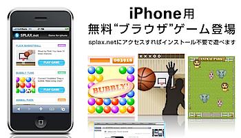 iPhone用無料ブラウザゲーム「フリックバスケットボール」「バブリーチューン」「アニマルパーク」
