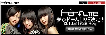 「Perfume」東京ドームライブが決定!