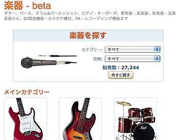ギター、ドラムから管楽器、弦楽器、民族楽器、レコーディング機器までAmazon「楽器ストア」登場