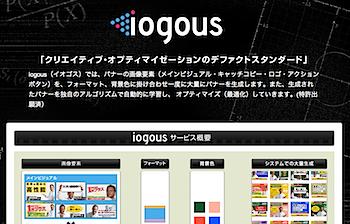 最適化して効果の高いバナー広告を自動生成する「iogous(イオゴス)」
