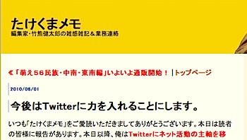 竹熊健太郎「今後はTwitterに力を入れることにします」