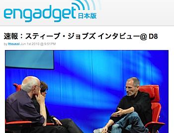 スティーブ・ジョブズのインタビュー「iPhoneよりiPadが先だった」