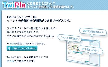ツイッターと連携してイベントの告知・出欠管理ができる「TwiPla(ツイプラ)」