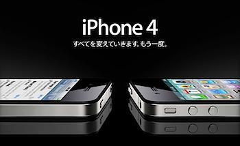 「iPhone 4」6月24日発売! 厚さ9.3mm, 326ppi, A4, 500万画素カメラ, LEDフラッシュ, HD動画