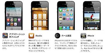 ソフトバンク「iPhone 4」日本での発売を発表