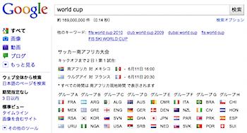 Google「World Cup」で検索すると試合スケジュールなどを表示