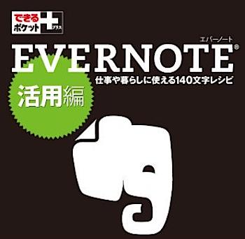 【黒本】「できるポケット+ Evernote活用編」発売前夜祭します!【豚組】