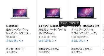 Apple Storeの製品比較が便利だった件