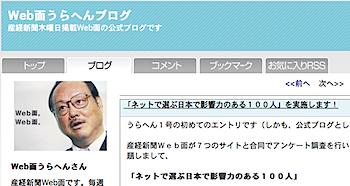 「ネットで選ぶ日本で影響力のある100人」