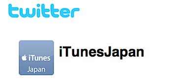 「iTunes Store」ツイッターを開始