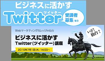 【仙台・福井】いしたに&コグレでツイッターセミナー開催【7/1, 10】