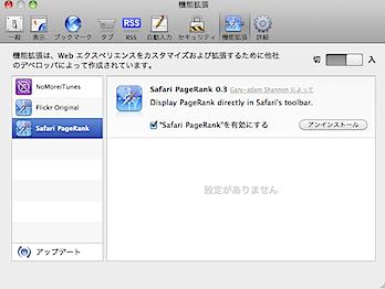 「Safari 5」機能拡張のインストールと使い方