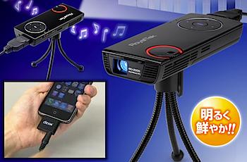 わずか105gでiPhone/iPad/iPodにも対応「モバイルミニプロジェクター」