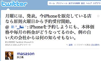 「iPhone 4」iPhone販売店で15日より予約受付開始、オンライン予約も対応と孫社長