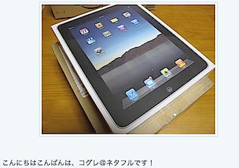 ネタフルモード:iPadでライフスタイルが変わる!