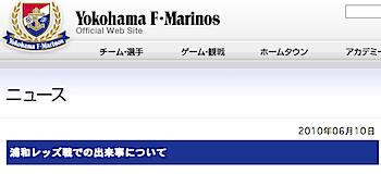 浦和レッズサポーター、横浜Fマリノス戦で不正入場してホーム5試合入場禁止に