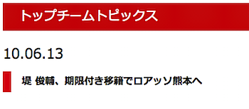 浦和レッズ・堤俊輔、ロアッソ熊本にレンタル移籍