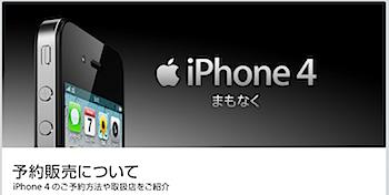 「iPhone 4」予約開始は17時から、最初はブラックモデルのみ