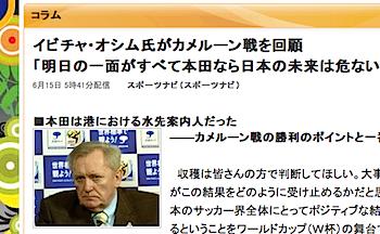 オシム「明日の一面がすべて本田なら日本の未来は危ない」