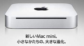 Apple、HDMIポート/SDカードスロット搭載「Mac mini」発表