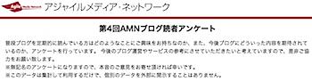「第4回AMNブログ読者アンケート」実施中
