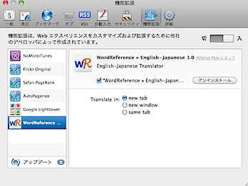単語を選択して翻訳できるSafari機能拡張「WordReference.com Translator」