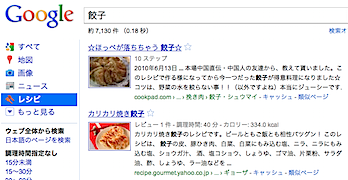 Google「レシピ検索」機能が追加 → 「タモリ」で検索するとタモさんレシピが大量に