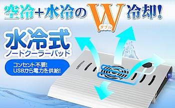 空冷&水冷のノートパソコンクーラーパッド(冷却台)