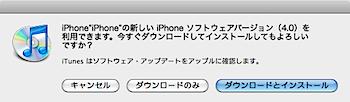 「iOS 4」リリース → アップデートなう