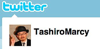 田代まさし、ツイッターを始める