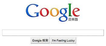 転職人気企業調査、トヨタを抜いてGoogleが首位に