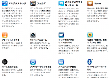 「iOS 4」関連記事