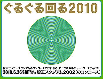 埼玉スタジアムでロック&ダンスフェスティバル「ぐるぐる回る2010」