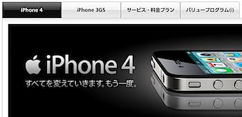 ソフトバンク「iPhone 4」予約受付を再開