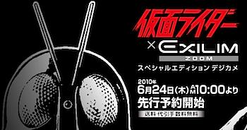 仮面ライダー x EXILIM デジタルカメラ