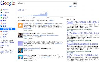 Google、リアルタイム検索で言及されている記事を表示する機能を追加