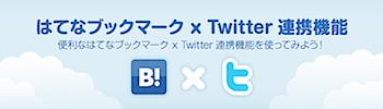 はてなブックマーク x ツイッターの連携機能が強化