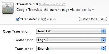 表示しているページをGoogle翻訳で翻訳するSafari機能拡張「Translate」