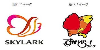 「すかいらーく」ロゴを変更→眠そうなひばりが復活!