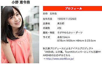 「AKB48」小野恵令奈、卒業を表明→海外留学へ