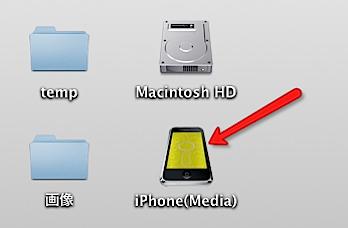 iPhoneをデスクトップにマウントしてファイル操作できる「Phone Disk」