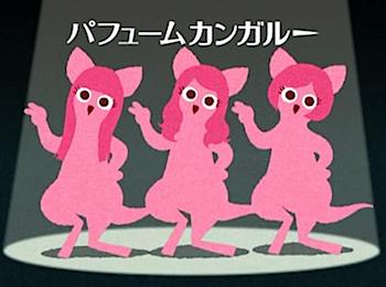 「パフュームカンガルー」日産CMにPerfume