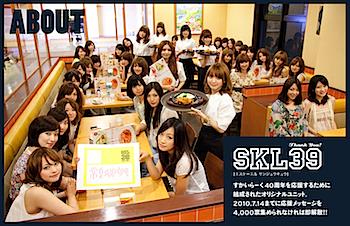 「SKL39」すかいらーく40周年を応援するユニット