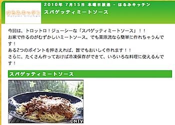 栗原はるみのレシピ「スパゲッティミートソース」