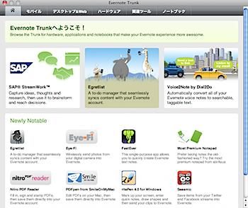 Evernote関連の製品やサービスを紹介する「Trunk(トランク)」