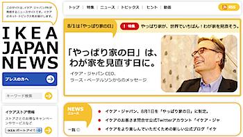 イケア・ジャパンPRによるニュースサイト「IKEA JAPAN NEWS」