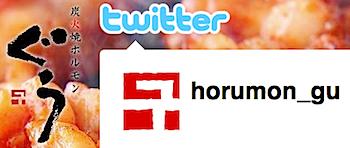 炭火焼ホルモン「ぐぅ」ツイッターを始める
